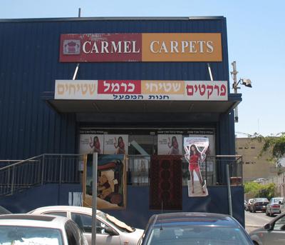 שטיחי כרמל ירושלים