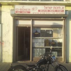 תיבות ישראל