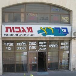 בד רץ ירושלים