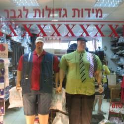 חנות ביג סייז בדיזנגוף