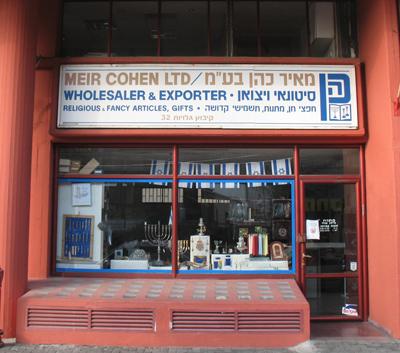 Где купить  ювелирные изделия, полиграфию, предметы иудаики в очень хорошем исполнении