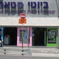 ביוטי סטאר ירושלים