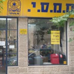 ממסי ירושלים