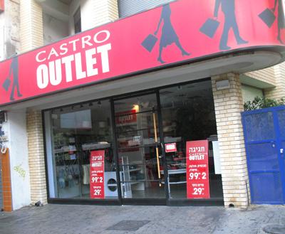 חנות קסטרו עודפים באלנבי