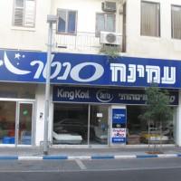 עמינח סנטר תל אביב