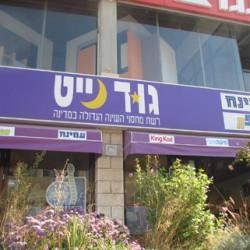 גוד נייט סנטר ירושלים