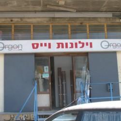 וילונות וייס ירושלים