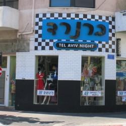 חנות ברנרד תל אביב