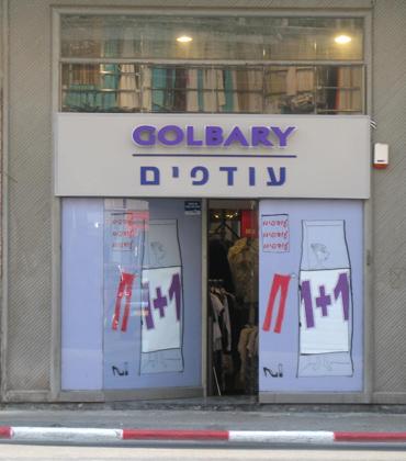 גולברי עודפים רחוב יפו תל אביב