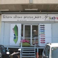 מילגה פופים בירושלים