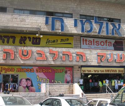 ענק ההלבשה תלפיות ירושלים