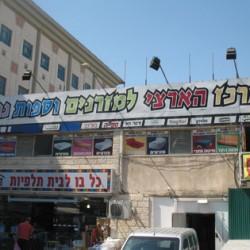 המרכז הארצי למזרונים