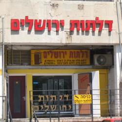 דלתות ירושלים
