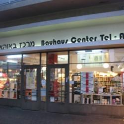 מרכז באוהאוס תל אביב