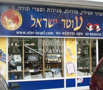 חנות עוטר ישראל בגבעת שאול