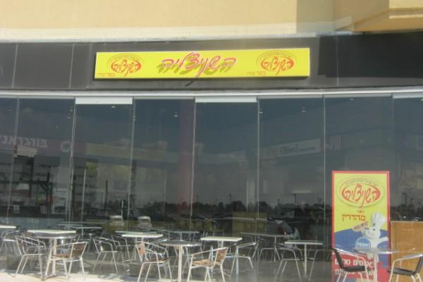 השניצליה איירפורט סיטי