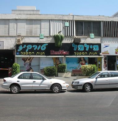 פלפל תל אביב