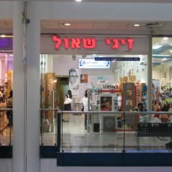 זיגי שאול קניון חיפה