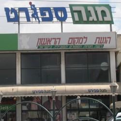 מגה ספורט רמת גן / בני ברק