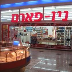 ניו פארם קניון חיפה