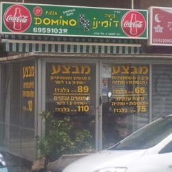 פיצה דומינו תל אביב