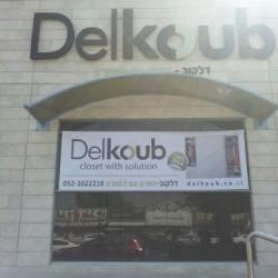 דלקוב ארונות סגולה פתח תקווה Delkoub