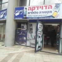 הדוידקה ירושלים