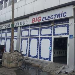 ביג אלקטריק יגאל אלון