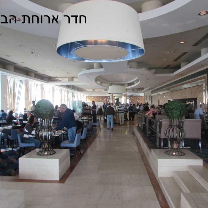 חדר האוכל מלון ישרוטל ים המלח