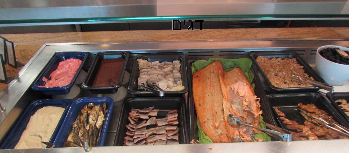 דגים ארוחת בוקר מלון הילטון אילת