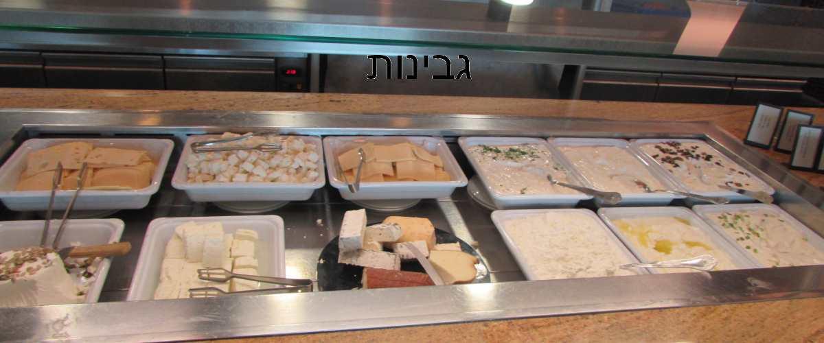 גבינות ארוחת בוקר מלון הילטון אילת