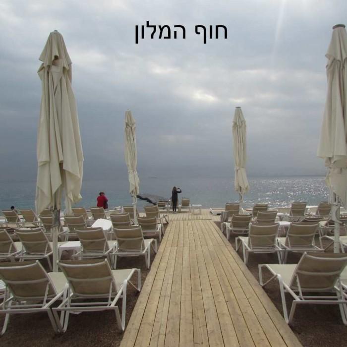 חוף המלון אורכידאה הריף אילת