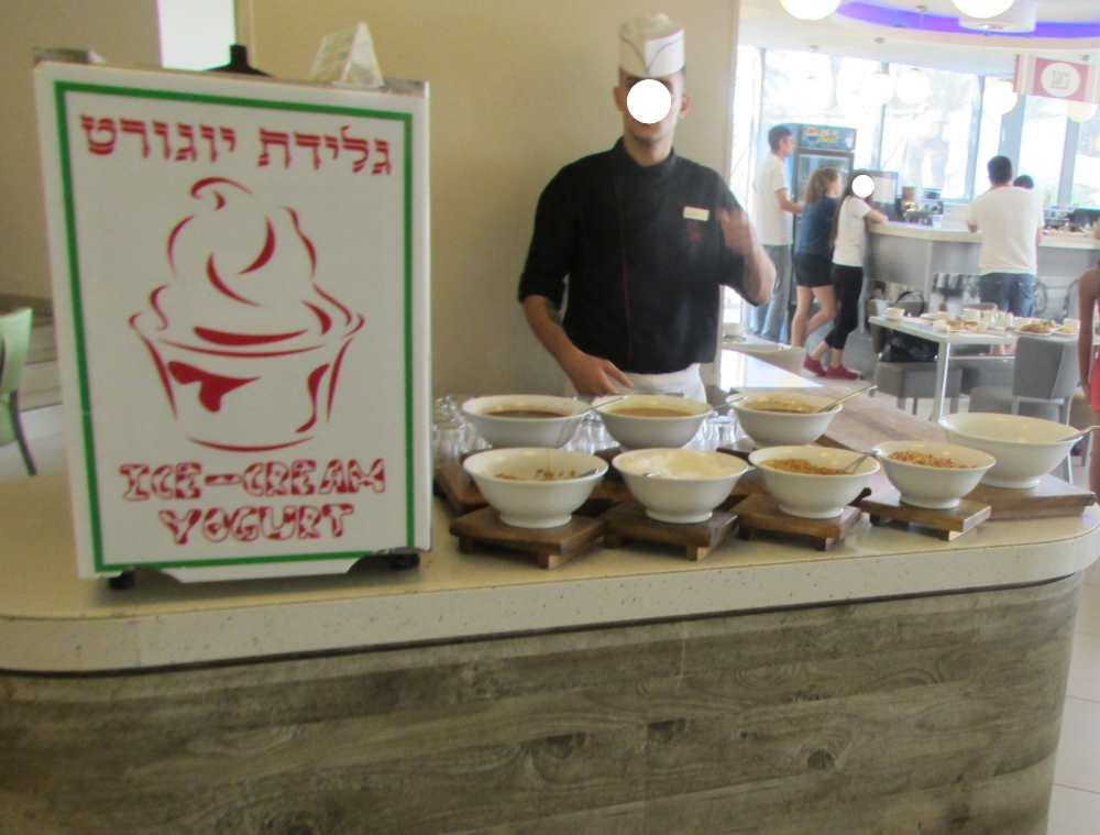 גלידת יוגורט ארוחת בוקר מלון רימונים אילת