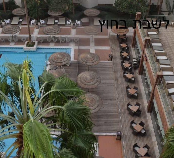 מקום לשבת בחוץ מלון יו סוויטס אילת