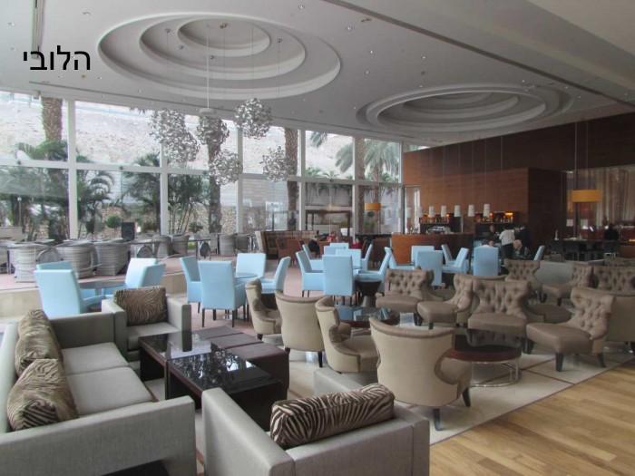 מלון ישרוטל ים המלח לובי
