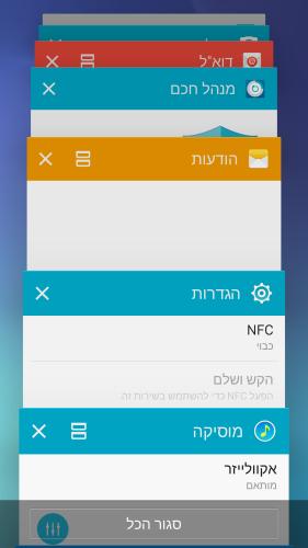 ניתן לראות, לבחור ולסגור את האפליקציות הפעילות גלקסי S6