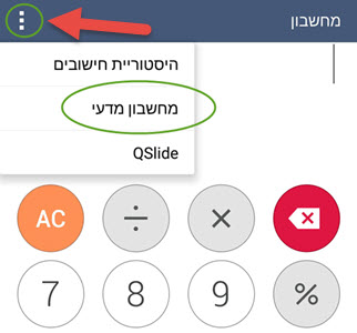 lg-g4-calculater-4