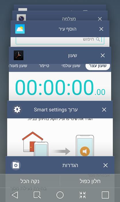 האפליקציות שהיו פעילות לאחרונה