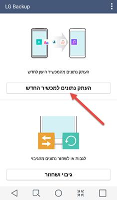 אפשרות להעביר מידע בין מכשירים