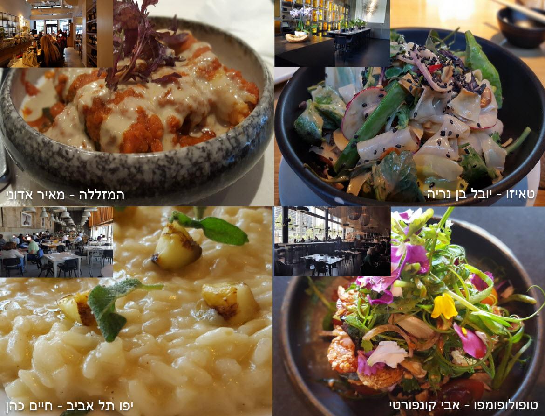 לאכול במסעדות שף בתל אביב