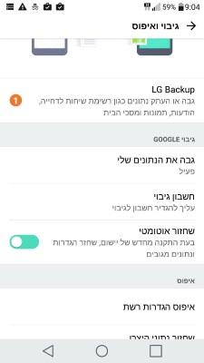 אפשרויות גיבוי ב- LG G5