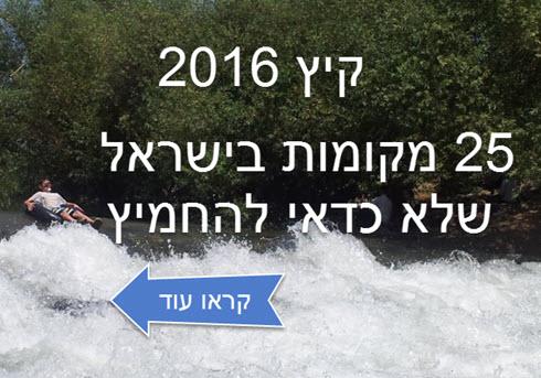 25 מקומות בישראל שלא כדאי להחמיץ