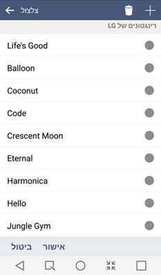 רשימת רינגטונים מיהם ניתן לבחור LG G4