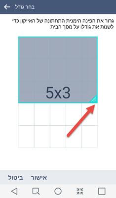 תוכלו להגדיר את גודל האייקון