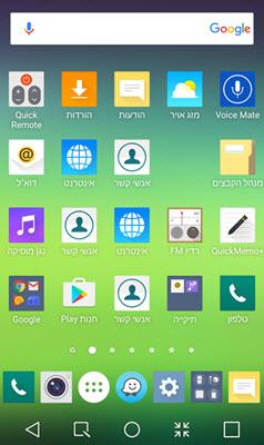 LG G4 עם טפט הדומה ל- LG G5