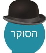 הסוקר