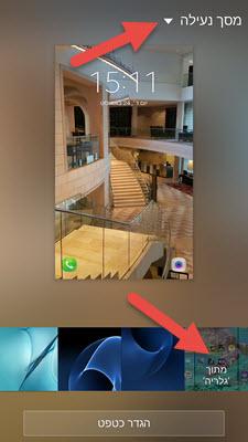 בחירה של טפט. אם אתם רוצים לבחור מספר טפטים מתחלפים עליכם להיכנס לגלריה ושם לבחור טפטים