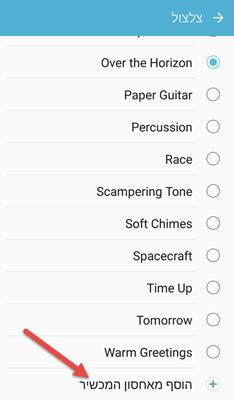 """על מנת להוסיף שיר שאינו ברשימת הרינגטונים לוחצים """"הוסף מאחסון המכשיר"""""""