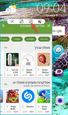 האפליקציה הופכת לחלון קטן יותר, לוחצים על הכדור במרכז האפליקציה ואז על הכפתור הממזער את האפליקציה גלקסי 7