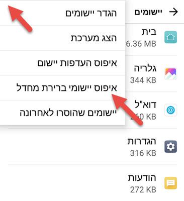 איפוס ברירת המחדל של כל האפליקציות